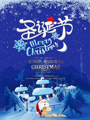 圣诞满减活动海报设计