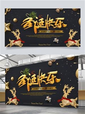 金色圣诞快乐满减活动展板设计
