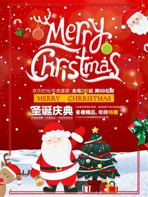 圣诞庆典年终特惠活动海报设计