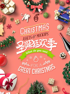 圣誕狂歡季活動海報