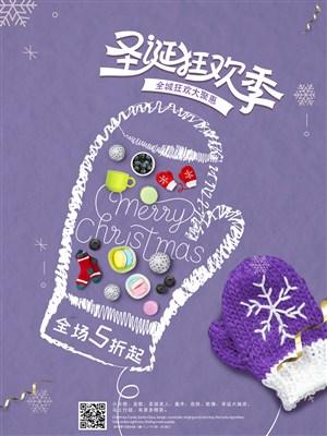 圣诞狂欢季活动海报设计