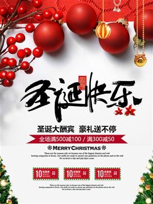 圣诞快乐大酬宾活动海报
