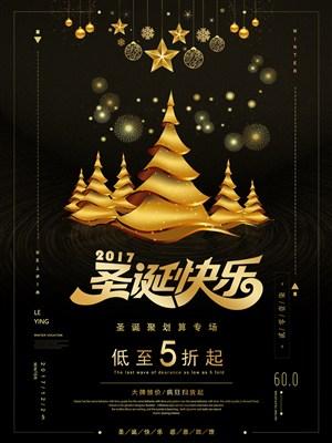 圣誕快樂聚劃算專場活動海報設計