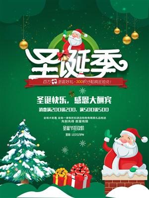 圣诞季感恩大酬宾活动海报