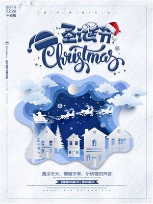 簡約圣誕節活動海報
