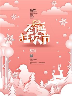简约圣诞狂欢节活动海报