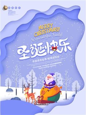圣诞快乐惊喜超低价活动海报