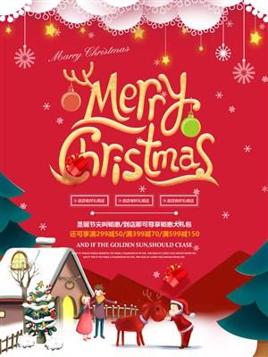 卡通圣诞节尖叫钜惠活动海报设计