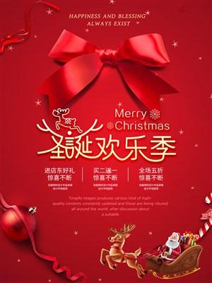 圣诞欢乐季活动海报设计
