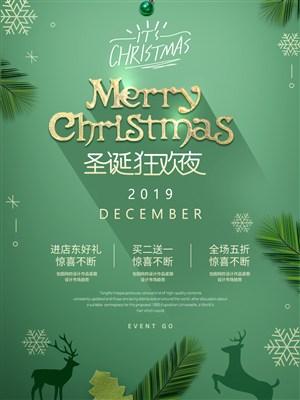 清新圣诞狂欢夜活动海报