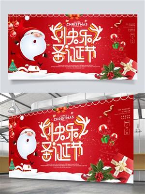 红色喜庆快乐圣诞节活动展板