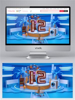 双十二狂欢C4D风格首页banner设计