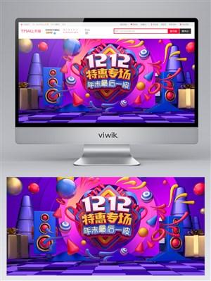 双十二特惠专场首页banner设计素材