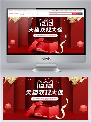 天猫双十二大促电商首页banner设计素材