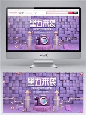 黑五來襲五折鉅惠活動電商首頁banner設計