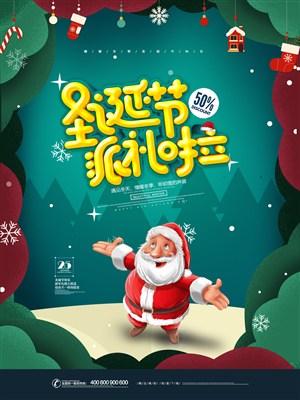 圣诞节派礼活动海报设计