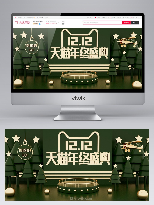 双十二天猫盛典电商首页banner设计