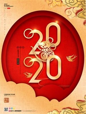 2020鼠年元旦快樂海報設計素材