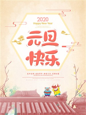 2020元旦快樂卡通海報設計