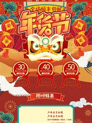中国风年货节电商首页设计模板