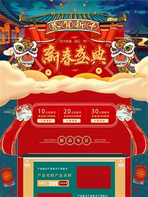 新春盛典恭贺新年国潮风电商首页模板