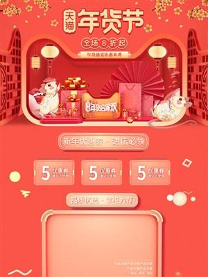 天貓年貨節年貨盛宴電商促銷首頁設計