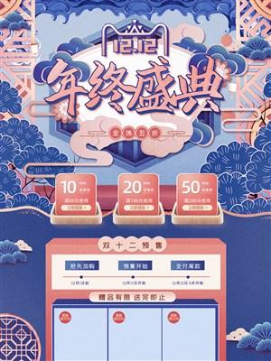 中国风双十二年终盛典电商首页设计模板