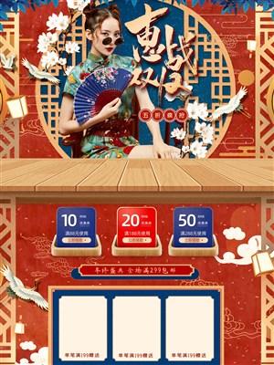 惠战双十二国潮风电商首页模板