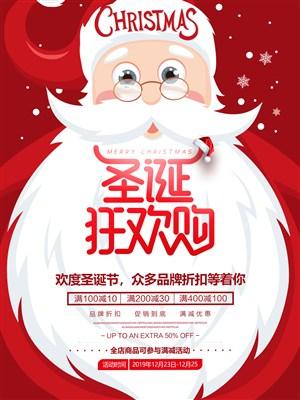圣诞狂欢购活动宣传海报