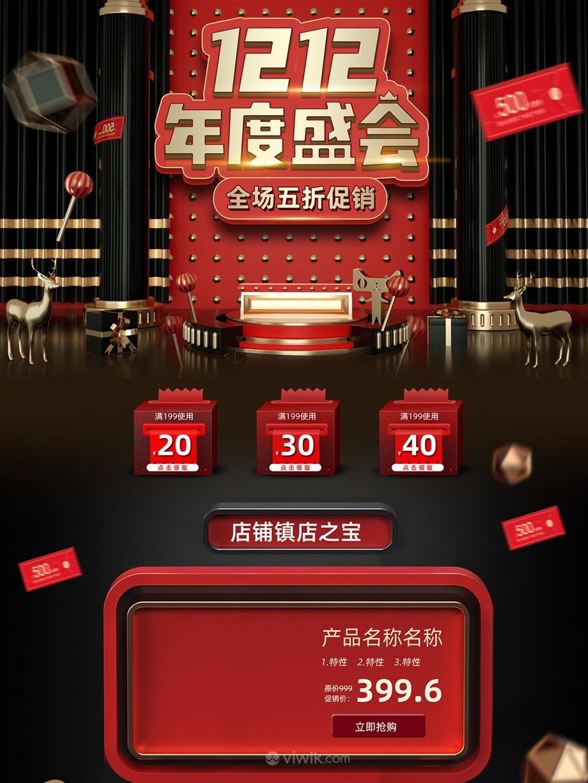 黑红撞色C4D风双十二天猫年度盛会电商首页模板