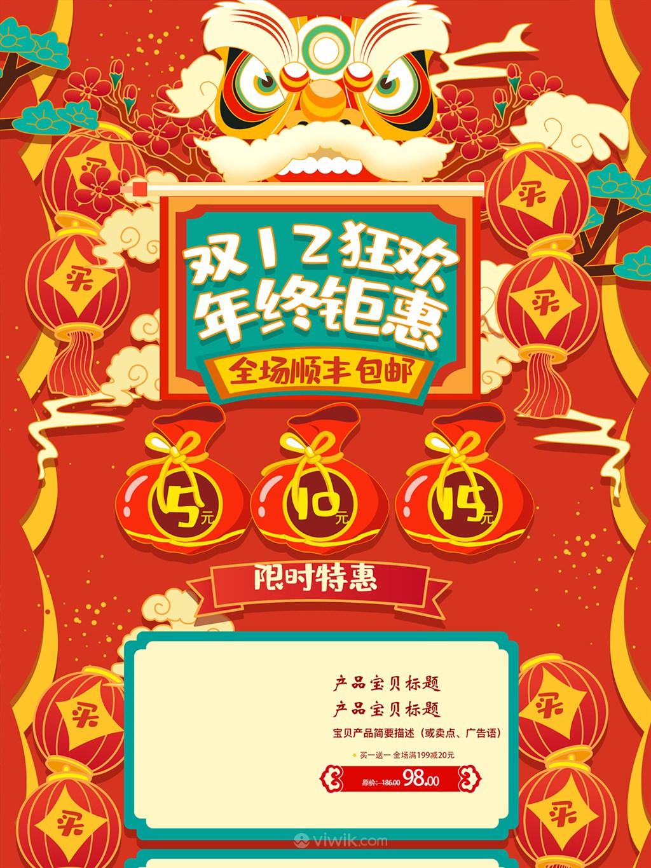 双十二狂欢年终钜惠中国风电商首页设计