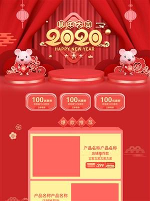 2020C4D鼠年大吉紅色春節電商首頁設計