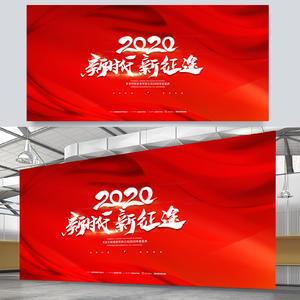 2020新時代新征途公司晚會展板背景板素材