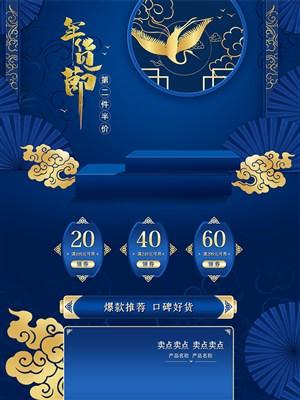 金色奢華年貨節電商首頁模板