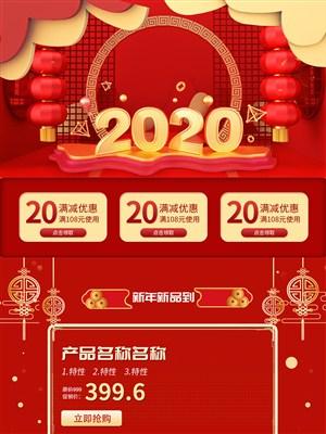 2020鼠年年货节红色电商首页设计