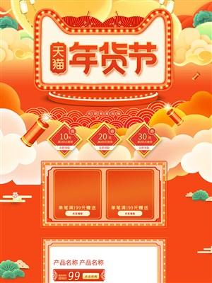 橙色天猫年货节促销首页模板