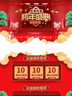 C4D2020跨年盛典淘宝年货节电商首页模板