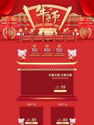 鼠年年貨節首頁模板設計