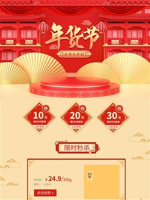 中國風年貨節電商首頁模板