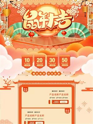 中国风鼠年大吉年货节首页模板