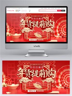 C4D年貨提前購店鋪首頁banner設計