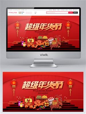超级年货节中国风首页banner设计