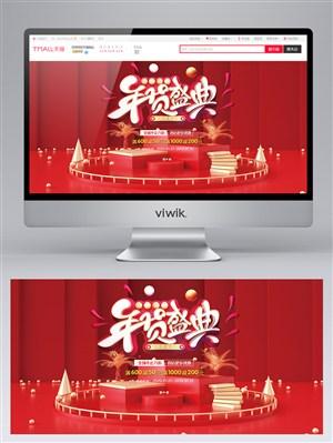2020年货盛典C4D活动淘宝首页banner设计
