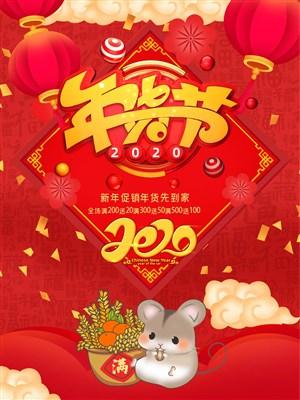 2020鼠年年貨節促銷海報設計