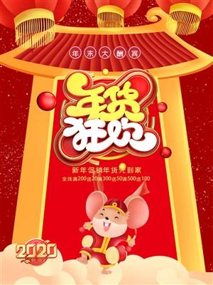 鼠年年貨節年貨狂歡海報設計
