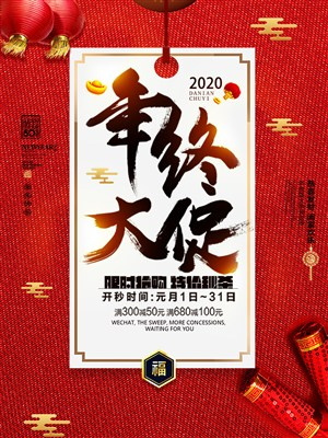 2020年貨節年終大促宣傳海報