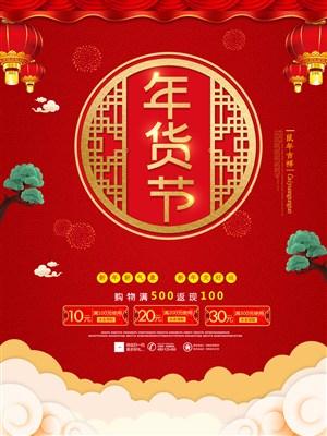红色喜庆年货钜惠年货节海报