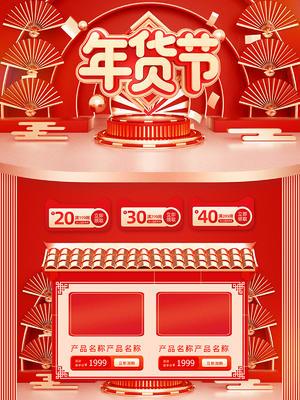 C4D年货节年货盛宴电商促销首页
