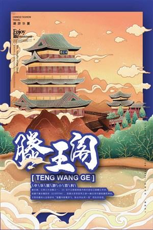 中国城市潮旅游江西南昌滕王阁手绘海报素材