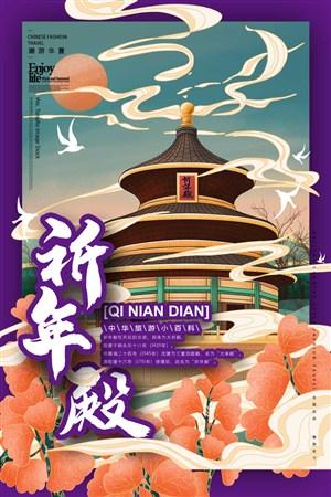 中国城市潮旅游北京祈年殿手绘海报素材